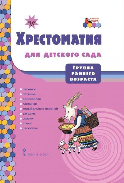 Печерская А.Н. Хрестоматия для детского сада. Группа раннего возраста
