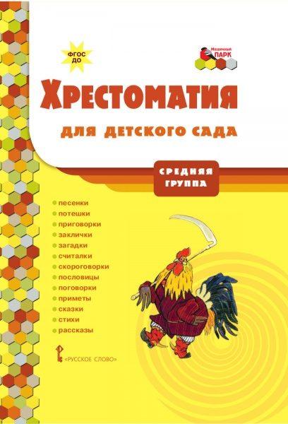 Печерская А.Н. Хрестоматия для детского сада. Средняя группа
