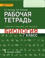 Романова Н.И., Тихонова Е.Т. Биология. 7 класс. Рабочая тетрадь