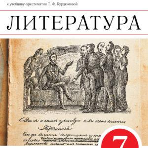 Миронова Н.А. Литература. 7 класс. Технологические карты уроков