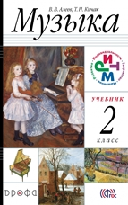Алеев В.В., Кичак Т.Н. Музыка. 2 класс. Учебник + CD. РИТМ