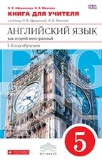 Афанасьева О.В., Михеева И.В. Английский язык. 5 класс. 1-й год обучения. Книга для учителя