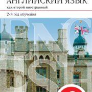 Афанасьева О.В., Михеева И.В. Английский язык. 6 класс. Книга для учителя