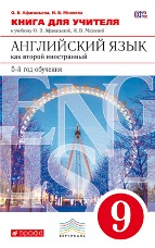 Афанасьева О.В., Михеева И.В. Английский язык. 9 класс. Книга для учителя