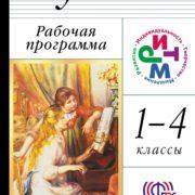 Алеев В.В., Науменко Т.И., Кичак Т.Н. Музыка. 1-4 классы. Программа для общеобразовательного учреждения. РИТМ