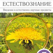 Плешаков А.А., Сонин Н.И. Естествознание. 5 класс. Твои открытия. Альбом-задачник
