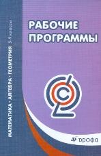 Муравина О.В., Шарыгин И.Ф. Математика. Алгебра. Геометрия. 5-9 классы. Рабочие программы