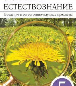 Рохлов В.С., Сонин Н.И. Естествознание. Введение в естественно-научные предметы. 5 класс. Тестовые задания