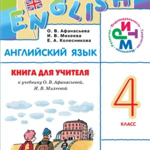 Афанасьева О.В., Михеева И.В., Колесникова Е.А. Английский язык. Rainbow English. 4 класс. Книга для учителя
