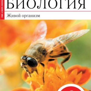 Томанова З.А., Сивоглазов В.И. Биология. 6 класс. Живой организм. Методическое пособие