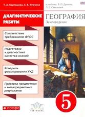 Курчина С.В., Карташева Т.А. География. 5 класс. Диагностика результатов образования. Учебно-методическое пособие