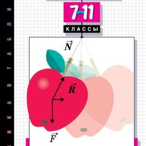 Орлов В. А. Физика в таблицах. 7-11 класс. Справочное пособие