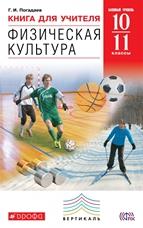 Погадаев Г.И. Физическая культура. 10-11 классы. Базовый уровень. Книга для учителя