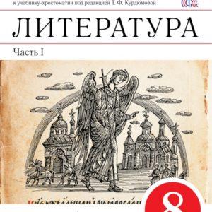 Курдюмова Т.Ф. Литература. 8 класс. Рабочая тетрадь. В 2 частях. Часть 1
