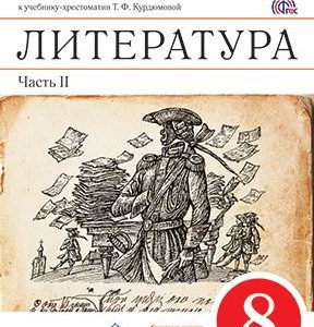 Курдюмова Т.Ф. Литература. 8 класс. Рабочая тетрадь. В 2 частях. Часть 2