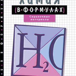 Иванов В.Г., Гева О.Н. Химия в формулах. 8-11 классы. Справочные материалы