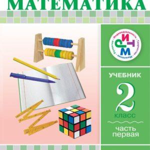 Муравин Г.К., Муравина О. В. Математика. 2 класс. Учебник. Часть 1