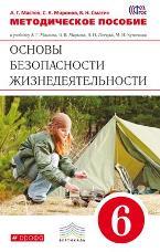 Маслов А.Г., Миронов С.К., Смагин В.Н. Основы безопасности жизнедеятельности. 6 класс. Методическое пособие