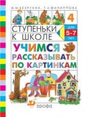 Безруких М.М., Филиппова Т.А. Учимся рассказывать по картинкам. Ступеньки к школе