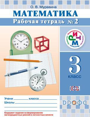 Муравина О.В., Муравин Г.К. Математика. 3 класс. Рабочая тетрадь. №2