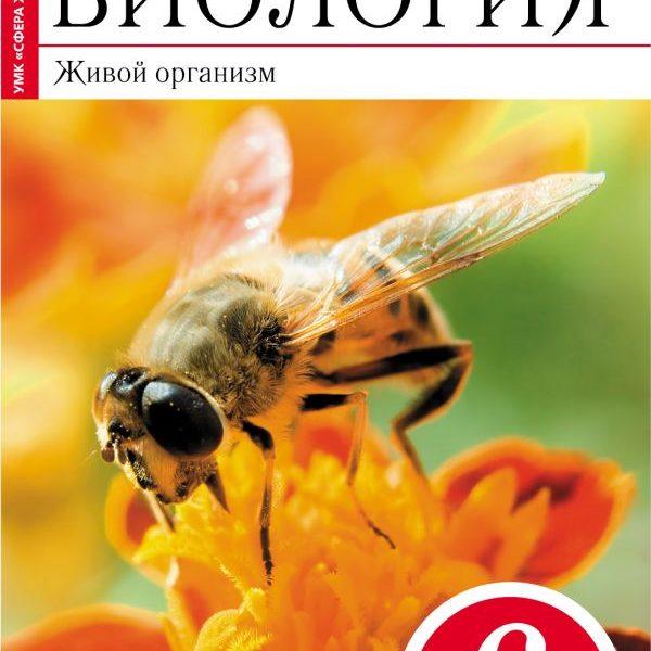 Багоцкий С.В., Рубачёва Л.И, Шурхал Л.И. Биология. 6 класс. Тестовые задания. Живой организм