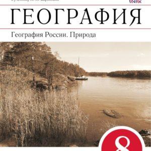 Баринова И.И. География России. Природа. 8 класс. Рабочая тетрадь