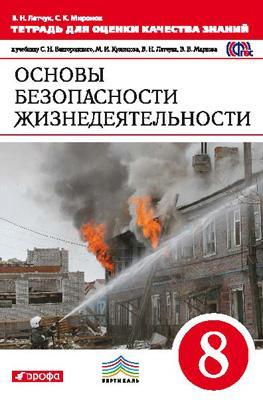 Латчук В.Н., Миронов С.К. Основы безопасности жизнедеятельности. 8 класс. Тетрадь для оценки качества знаний