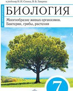 Марина А.В., Сивоглазов В.И. Биология. 7 класс. Методические рекомендации. Бактерии, грибы, растения