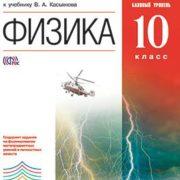 Касьянов В.А., Дмитриева В.Ф. Физика. 10 класс. Рабочая тетрадь. Базовый уровень