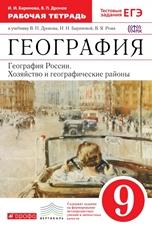 Баринова И.И., Дронов В.П. География России. 9 класс. Рабочая тетрадь