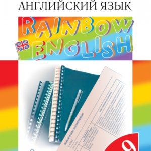 Афанасьева О.В., Михеева И.В., Языкова Н.В. Английский язык. Rainbow English. 5-9 классы. Рабочая программа