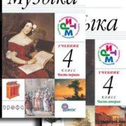 Алеев В.В. Музыка. 4 класс. Учебник. В 2-х частях. Комплект + CD. РИТМ