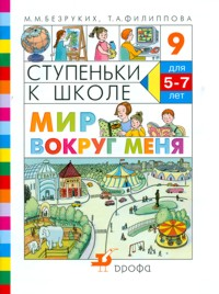 Безруких М.М., Филиппова Т.А. Мир вокруг меня. Ступеньки к школе