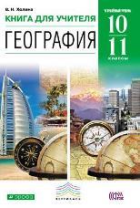 Холина В.Н. География. 10-11 класс. Углубленный уровень. Книга для учителя