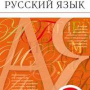Разумовская М.М., Львова С.И. Русский язык. 6 класс. Методическое пособие
