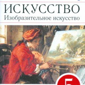 Ломов С.П., Игнатьев С.Е., Кармазина М.В. Изобразительное искусство. 5 класс. Рабочая тетрадь