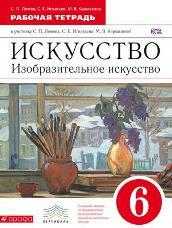 Ломов С.П., Игнатьев С.Е., Кармазина М.В. Изобразительное искусство. 6 класс. Рабочая тетрадь