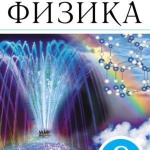 Пурышева Н.С., Лебедева О.В. Физика. 8 класс. Проверочные и контрольные работы