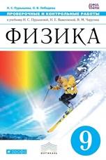 Пурышева Н.С., Лебедева О.В. Физика. 9 класс. Проверочные и контрольные работы