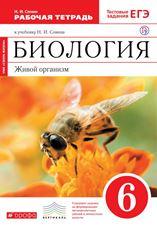 Сонин Н.И., Агафонова И.Б. Биология. Живой организм. 6 класс. Альбом проектов