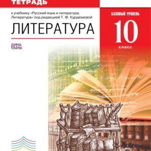Миронова Н.А. Литература. 10 класс. Технологическая тетрадь