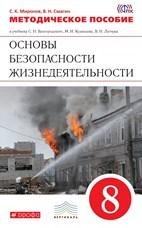 Миронов С.К., Смагин В.Н. Основы безопасности жизнедеятельности. 8 класс. Методические пособие
