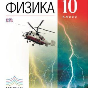 Касьянов В.А. Физика. 10 класс. Учебник. Базовый уровень