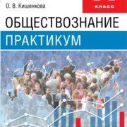Кишенкова О.В. Обществознание. 11 класс. Практикум. Базовый уровень. Учебное пособие