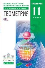 Потоскуев Е.В., Звавич Л.И. Математика: алгебра и начала математического анализа, геометрия. Геометрия. 11 класс. Углубленный уровень. Учебник + задачник