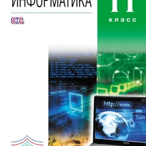 Фиошин М.Е., Рессин А.А., Юнусов С.М. Информатика. 11 класс. Учебник. Углубленный уровень