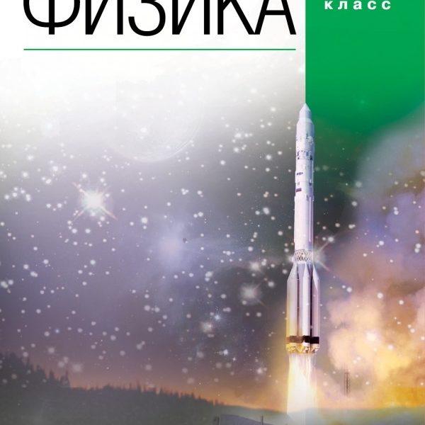 Касьянов В.А. Физика. 11 класс. Методическое пособие. Углубленный уровень