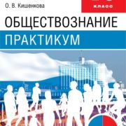 Кишенкова О.В. Обществознание. 10 класс. Практикум. Базовый уровень. Учебное пособие