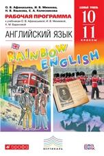 Афанасьева О.В., Михеева И.В., Языкова Н.В. Английский язык. Rainbow English. 10-11 классы. Рабочая программа. Базовый уровень