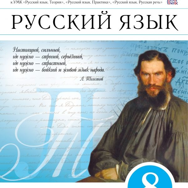 Купалова А.Ю. Русский язык. 8 класс. Рабочая тетрадь